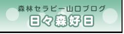 �X�̈ē��l�̉�u���O�u�X�ŃZ���s�[�������H�v
