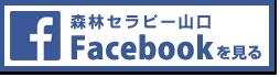 �X�уZ���s�[�R��Facebook