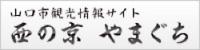 山口市観光情報サイト「西の京 やまぐち」