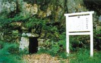 野谷石風呂(国指定史跡)