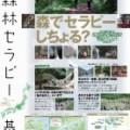 森林セラピー山口のポスター掲示先を募集します