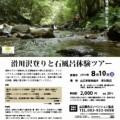 山口観光コンベンション協会主催「滑川沢登りと石風呂体験ツアー」のご案内