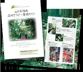 森林セラピー基地ガイド